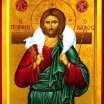 Icon of Christ the Good Shepherd